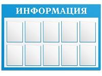 stendyi_informatsiya