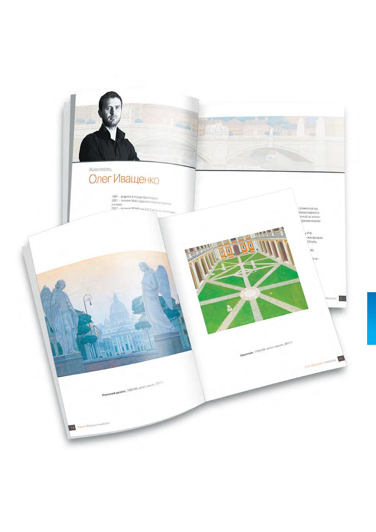 7543e094e76ad19 Печать каталогов в Москве дешево. Рассчитать стоимость изготовления